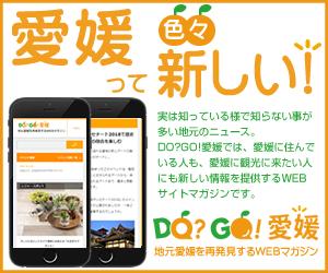 愛媛県って新しい